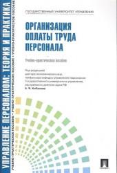 Организация оплаты труда персонала Уч.-практ. пос.