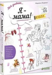 Мой дневник... Я - мама! Дневник моего материнства