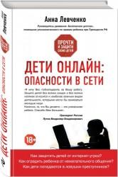 Дети онлайн: опасности в сети