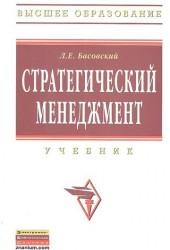 Стратегический менеджмент: Учебник.