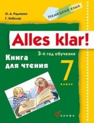 Немецкий язык. 7 класс. 3-й год обучения. Книга для чтения. 2-е издание, стереотипное