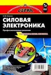 Силовая электроника. Профессиональны решения
