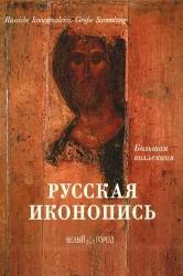 Русская иконопись / Russian Icon Painting (эксклюзивное подарочное издание)