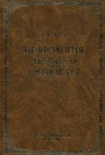 Нефрология детского возраста : руководство для врачей / 2-е изд., перераб. и доп.