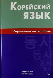 Корейский язык. Справочник по глаголам.- 2-е изд.