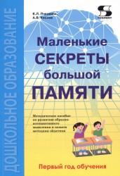 Маленькие секреты большой памяти. Методическое пособие по развитию образно-ассоциативного мышления и памяти методами эйдетики. Первый год обучения