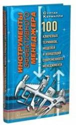 Инструменты эффективного менеджера. 100 ключевых терминов, моделей и концепций современного менеджмента