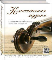 Классическая музыка. История музыки, биографии великих композиторов и музыкантов