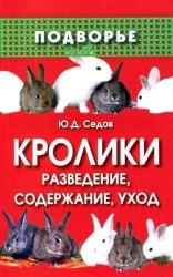 Кролики: разведение, содержание, уход. 14-е изд.,стереотип.