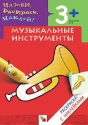 Музыкальные инструменты. Раскраска с наклейками. Для детей 3-5 лет