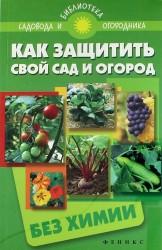 Как защитить свой сад и огород без химии