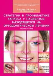 Стратегии в профилактике кариеса у пациентов, находящихся на ортодонтическом лечении. Учебное пособие