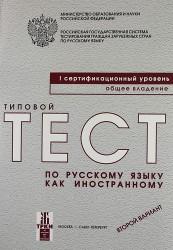 Типовой тест по русскому языку как иностранному. Первый сертификационный уровень. Общее владение. Второй вариант.- 5 -е изд. (книга + CD)