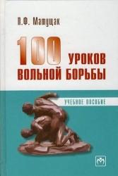 100 уроков вольной борьбы: Учеб. пособие.