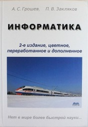Информатика / 2-е изд., перераб.и доп.