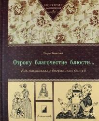 Отроку благочестие блюсти… Как наставляли дворянских детей / 3-е издание