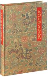 Конфуций. Беседы и суждения (подарочное издание)