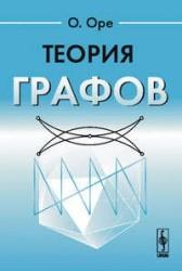 Теория графов.Пер.с англ. Изд. 2-е