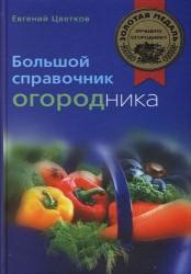 Большой справочник огородника