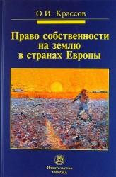 Право собственности на землю в странах Европы : монография