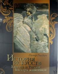 История искусств. Зодчество. Живопись. Ваяние. Европа и Россия: мастера живописи (короб)