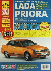 Lada Priora. Руководство по эксплуатации, техническому обслуживанию и ремонту (+ каталог деталей)