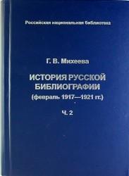 История русской библиографии (февраль 1917-1921 гг.). Часть 2
