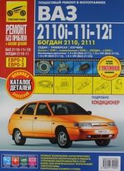 ВАЗ 2110i-11i-12i / БОГДАН 2110, 2111: Руководство по эксплуатации, техническому обслуживанию и ремонту + каталог детелей.