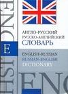 Англо-русский, русско-английский словарь / English-Russian, Russian- English Dictionary