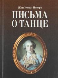 Письма о танце / 2-е изд., испр.