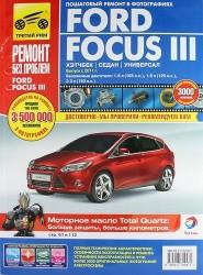 Ford Focus III Хэтчбек/седан/универсал. Выпуск с 2011 г. Бензиновые двигатели: 1,6 л (105л.с.), 1,6 л (125л.с.), 2,0 л (150л.с.). Руководство по эксплуатации, техническому обслуживанию и ремонту в фотографиях