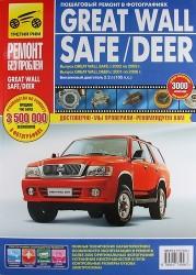 Great Wall Safe/Deer. Руководство по эксплуатации, техническому обслуживанию и ремонту. Выпуск Great Wall Safe с 2002 по 2009 г., Great Wall Deer с 2001 по 2008 г. Бензиновый двигатель 2.2 л (105 л.с.)