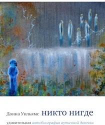 Никто нигде : удивительная автобиография аутичной девочки