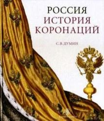 Россия. История коронаций
