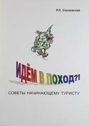 Идём в поход!? Советы начинаещему туристу / 2-е изд.