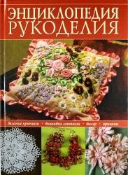Энциклопедия популярного рукоделия