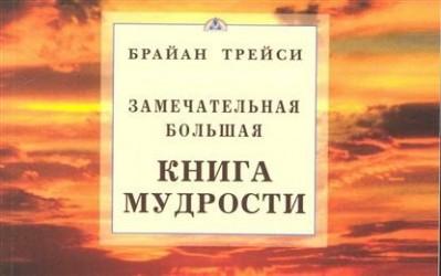 Замечательная большая книга мудрости