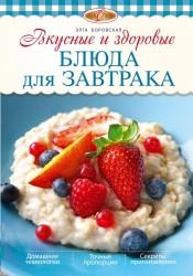 Вкусные и здоровые блюда для завтрака