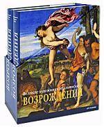 Великие художники итальянского Возрождения (подарочный комплект из 2 книг)