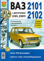 Автомобили ВАЗ- 2101, 2102. Эксплуатация, обслуживание, ремонт. Иллюстрированное практическое пособие.
