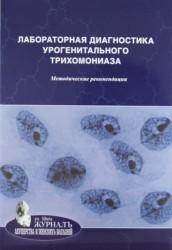 Лабораторная диагностика урогенитального трихомониаза. Методические рекомендации