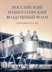Российский императорский воздушный флот в фотографиях начала ХХ века