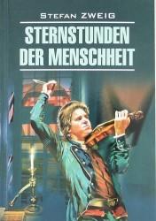 Звездные часы человечества : Книга для чтения на немецком языке.
