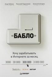 """Зарабатывай в Интернете! Кнопка """"Бабло"""""""