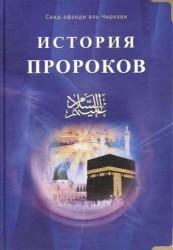 История пророков том-1. Пер. с аварского языка