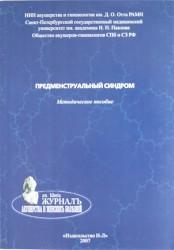 Предменструальный синдром: методическое пособие