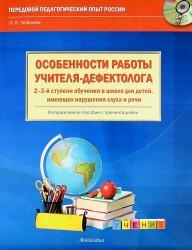Особенности работы учителя-дефектолога 2-3-й ступени обучения в школе для детей, имеющих нарушения слуха и речи Интерактивное пособие: книга + CD-ROM