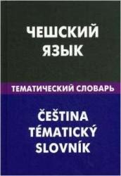 Чешский язык. Тематический словарь. 20 000 слов и предложений. С транскрипцией чешских слов