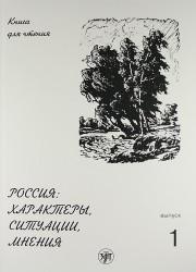 Россия: характеры, ситуации, мнения : книга для чтения. В 3 вып. Вып. 1. Характеры