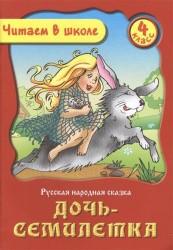 Дочь-семилетка. Русская народная сказка